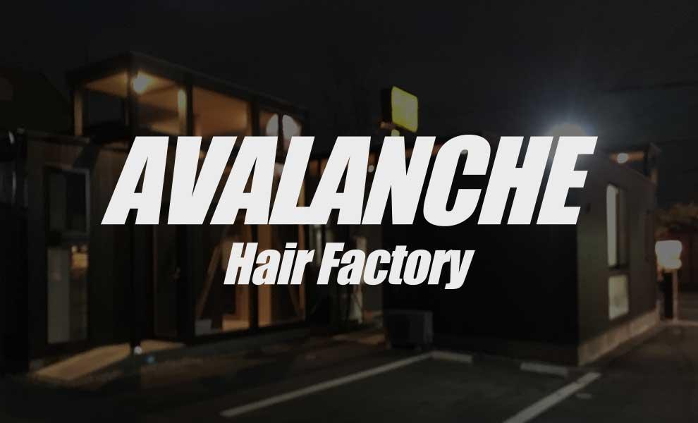 高崎市の美容室AVALANCHE(アバランチ)
